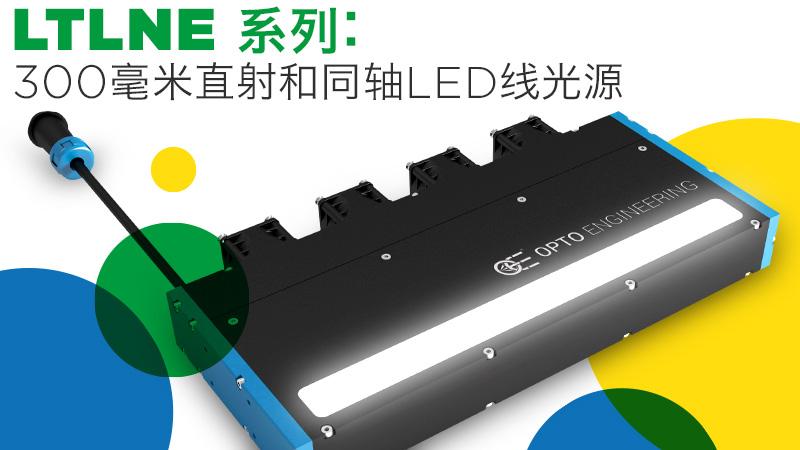 LTLNE系列:300毫米直射和同轴LED线光源
