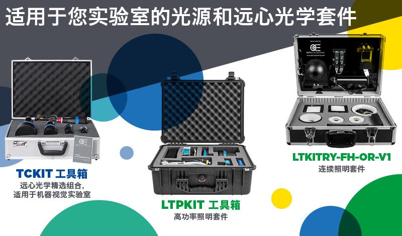 适用于您实验室的光源和远心光学套件