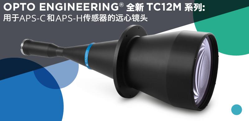 OPTO ENGINEERING® 全新 TC12M 系列
