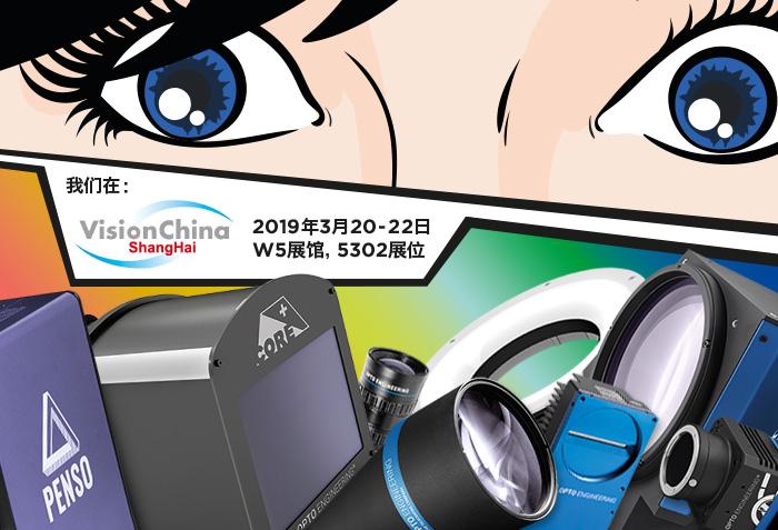 中国(上海)国际机器视觉展览会-邀请函