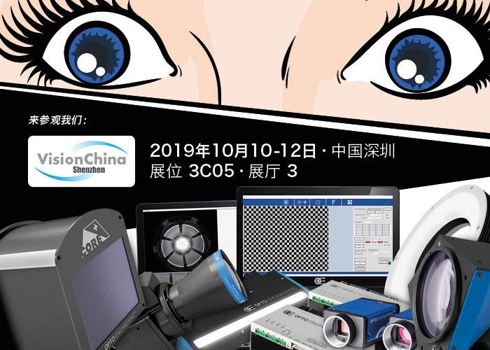 中国(深圳)机器视觉展暨技术及工业应用研讨会 -邀请您来了解OPTO ENGINEERING最新的产品!