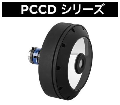 PCCDシリーズ