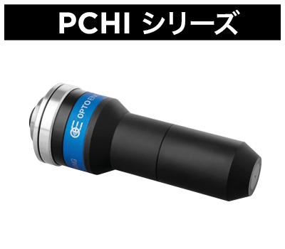 PCHIシリーズ