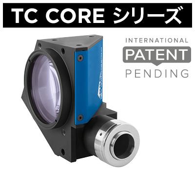 TC COREシリーズ