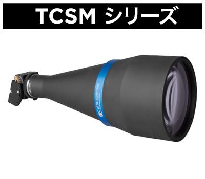 TCSMシリーズ